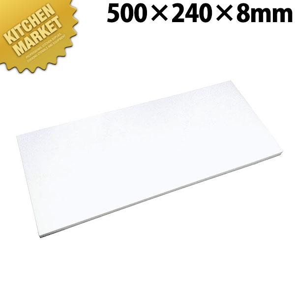 抗菌エラストマーまな板 白 500x240x8【運賃別途】【N】