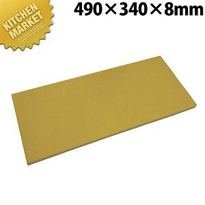 抗菌エラストマーまな板 からし 490x340x8【運賃別途】【kmaa】 まな板 抗菌 プラスチックまな板 業務用