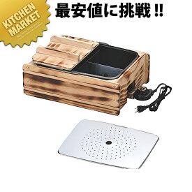 多用途おでん鍋ふるさとのれん KS-2539 【kmaa】 電気式おでん鍋 おでん鍋 業務用おでん鍋 電気式