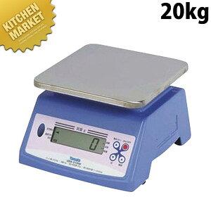 送料無料 デジタル上皿自動秤 UDS-210W 20kg【kmss】はかり ハカリ 計り 量り キッチン スケール キッチンスケール 上皿はかり 業務用