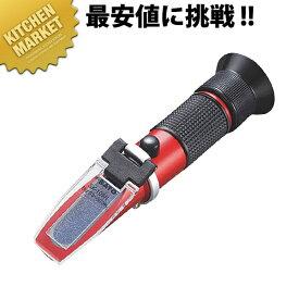 送料無料 手持屈折計 糖度 SK-107R 測定範囲 45~82%【kmaa】糖度計 自動温度補正付 軽量 業務用