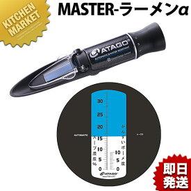 アタゴ ラーメンスープ濃度計 MASTER-ラーメンα【N】濃度計 スープ たれ タレ 業務用