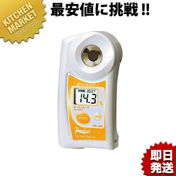 デジタルポケットラーメンスープ濃度計 PAL-96S【N】