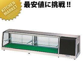 ネタケース OH-SV-1200L 【運賃別途】【kmaa】冷蔵ショーケース コールドショーケース 冷蔵庫 業務用