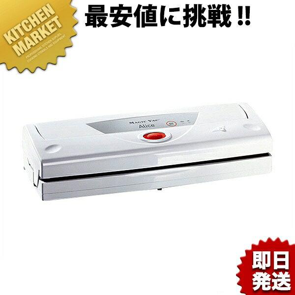 真空パック器マジックバック アリスV952S【N】
