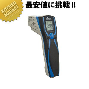 No.73036放射温度計 E 防塵防水 デュアルレーザーポイント機能付 放射率可変タイプ【kmaa】調理温度計 調理温度管理 温度計 業務用