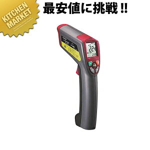 送料無料 赤外線放射温度計(レーザーマーカー付) SK-8300【kmaa】調理温度計 調理温度管理 温度計 業務用