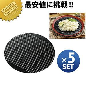 抗菌銀の麺すのこ(5枚組) 大 ブラック【kmaa】麺すのこ 丸 簀子 簾 スダ ザル めん 日本製 水切り