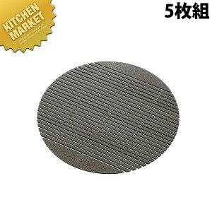 抗菌銀の麺すのこ(5枚組) 小 スケルトンブラック【kmaa】麺すのこ 丸 簀子 簾 スダ ザル めん 日本製 水切り