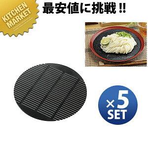 抗菌銀の麺すのこ(5枚組) 小 ブラック【kmaa】麺すのこ 丸 簀子 簾 スダ ザル めん 日本製 水切り