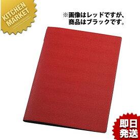 えいむ メニューブック LB-801 ブラック【N】メニュー メニューブック 業務用メニューブック メニュー表 業務用