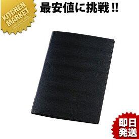 えいむ メニューブック LB-802 ブラック【N】メニュー メニューブック 業務用メニューブック メニュー表 業務用