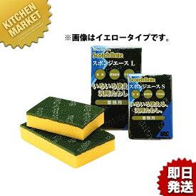 3M スポンジエース S ブルー【kmaa】 業務用 厨房用品 スポンジ タワシ 束子 食器洗い 食器用 領収書対応可能