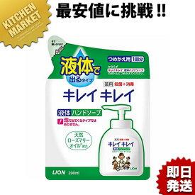 ライオン キレイキレイ薬用液体ハンドソープ詰替用 200ml【kmaa】 キレイキレイ 詰め替え トイレ用品 手洗い石鹸