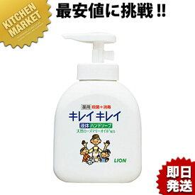 ライオン キレイキレイ薬用ハンドソープ ポンプ 250ml【kmaa】 キレイキレイ 本体 トイレ用品 手洗い石鹸