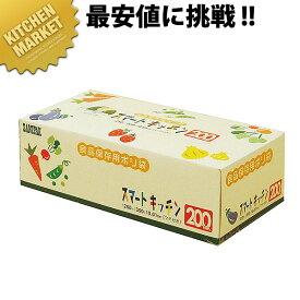 スマートキッチン保存袋箱入り KS20(200枚入)【kmss】ポリ袋 ビニール袋 ごみ袋 ゴミ袋 業務用