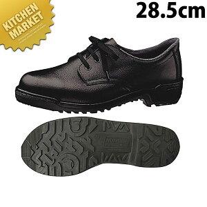 安全くつ MZ010J短靴タイプ 28.5cm【kmaa】 コックシューズ 厨房シューズ 厨房用シューズ 厨房靴 厨房用スニーカー 男女兼用 メンズ レディース 業務用