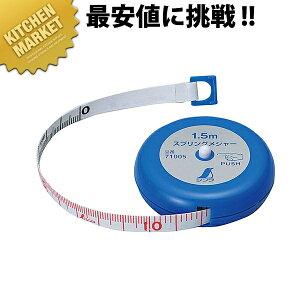 スプリングメジャー 1.5m【kmaa】 コンベックス メジャー 巻尺 計測工具