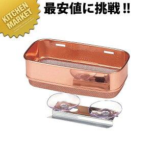 純銅網製スポンジ入れ(18cm)【kmaa】 たわし入れ 銅製 スポンジラック スポンジホルダー