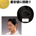 ヘアーネット Mサイズ T22663(T20663)(100枚入)【N】 厨房 帽子 ヘアキャップ 衛生用帽子 衛生帽 給食帽 業務用