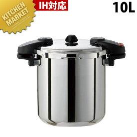 送料無料 ワンダーシェフプロ 圧力鍋 ミドル IH対応 10L (NMDA10)【kmaa】 両手鍋