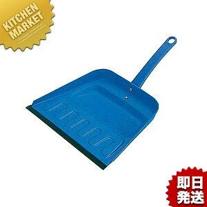コンドル ホームダストA 【kmaa】 ちりとり 清掃器具 清掃用品 ちりとり チリトリ 掃除 業務用