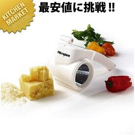 MP-035 NEWロータリーグレーター #39304 ホワイト【kmaa】【kmaa】 チーズおろし器 チーズおろし チーズグレーター チーズすりおろし チーズ削り おろし用品