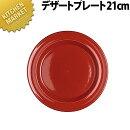 エミールアンリデザートプレート21cmレッド【N】食洗機対応