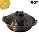 電磁用手造土鍋(黒アメ釉)18cm