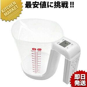 デジタル計量カップ ファリーヌ 1kg CS-100WT【kmaa】 はかり 計り 量り 秤 キッチンスケール あす楽対応