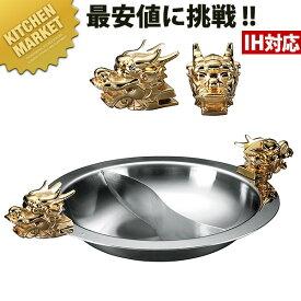 燕舞 ドラゴンGP 2槽火鍋 32cm (三層鋼 IH対応)
