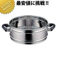 【オプション】Objet[オブジェ]蒸し器28cm用OJ-19-M【5年保証付】□蒸し器蒸し鍋業務用【kmaa】
