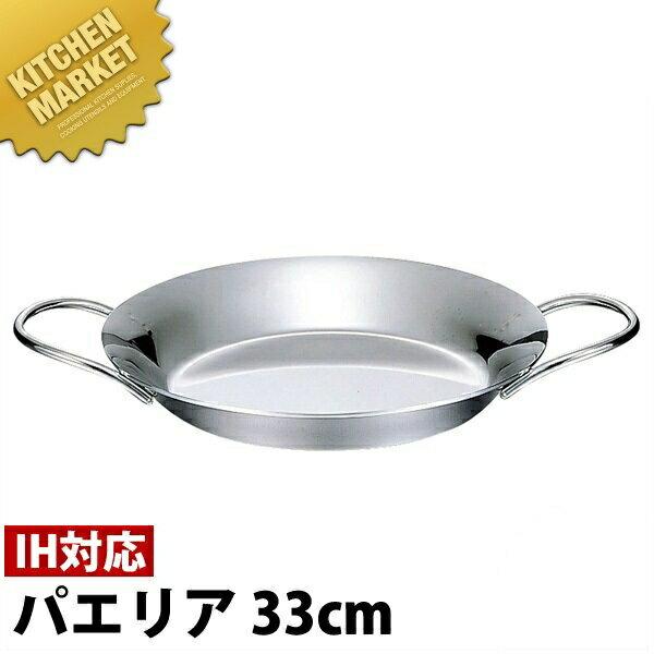 宮崎製作所 Objet オブジェ パエリア鍋33cm OJ-80 IH対応【kmaa】