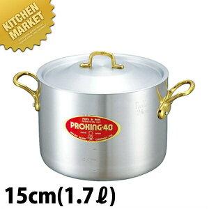 プロキング 半寸胴鍋 15cm (1.7L) 【kmaa】 寸胴鍋 アルミ アルミ鍋 アルミ製 業務用 日本製