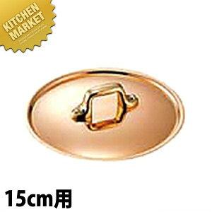 極厚鍋用つまみフタ 真鍮 15cm用 【kmaa】 鍋蓋 鍋ぶた 鍋ふた 業務用