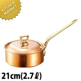 銅 片手鍋 浅型 蓋付 21cm 片手鍋 銅 業務用 【kmaa】