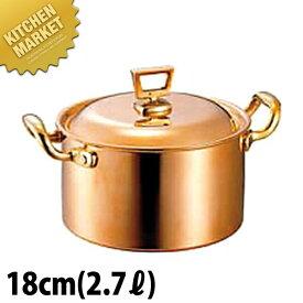 銅 両手鍋 深型 蓋付 18cm 両手鍋 銅 業務用 【kmaa】