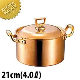 銅 両手鍋 深型 蓋付 21cm 両手鍋 銅 業務用 【kmaa】