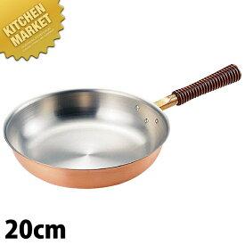 銅楽 まごころフライパン 20cm MD-0110□フライパン 銅 業務用 【kmaa】 領収書対応可能