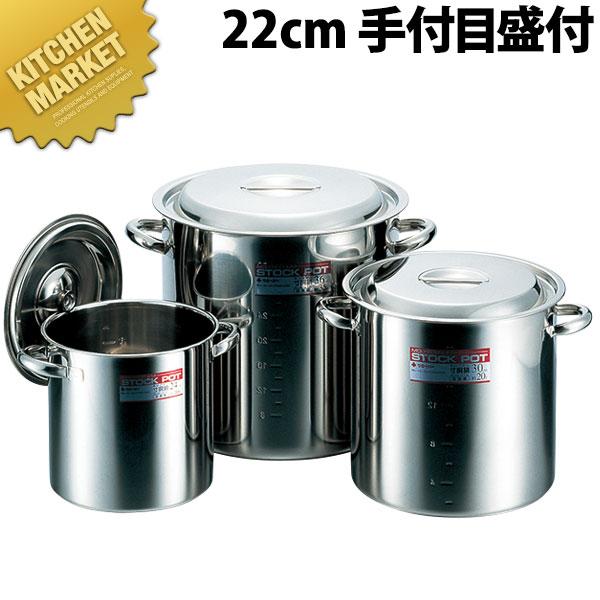 CLO モリブデン寸胴鍋 22cm (8L) 手付 目盛付 モリブデン 日本製【kmaa】