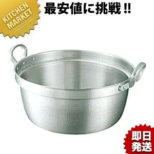 送料無料 キング アルミ 料理鍋 60cm 60.0L 【kmaa】 調理用鍋 両手鍋 アルミ鍋 アルミ製