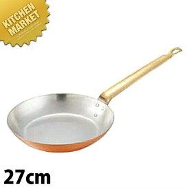 銅フライパン 黄銅ハンドル 27cm 炒め鍋 銅 銅鍋 銅製 【kmaa】 領収書対応可能