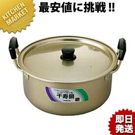アルマイト 千寿鍋 18cm (2.0L)【kmaa】 両手鍋 アルミ アルマイト 業務用 あす楽対応 領収書対応可能
