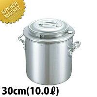 【送料無料】アルミ湯煎鍋33cm(10.0L)湯煎鍋アルミ業務用【kmaa】