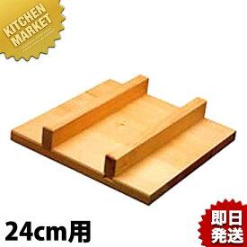 銅玉子焼き用木蓋 24cm用□玉子焼き器 卵焼き器 フタ ふた 蓋 業務用 あす楽対応 【kmaa】