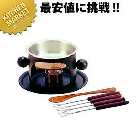 銅 チョコレートフォンデュセット S-214BL [N]フォンデュ 鍋 セット 銅鍋 業務用