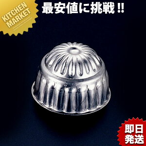 アルミ ゼリー型 No.75【kmaa】 ゼリーカップ 製菓用品 ゼリー型 業務用 あす楽対応