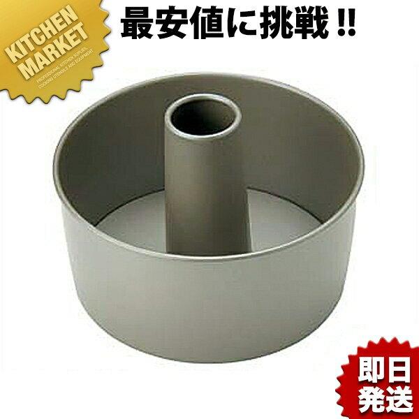 ベイクウェアー シフォンケーキ型 15cm 33177 【kmaa】