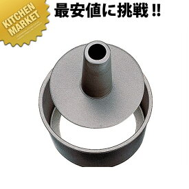 ブラックフィギュア シフォンケーキ焼型 21cm D-061 [N] ケーキ型 シフォンケーキ型 製菓道具 お菓子作り 業務用