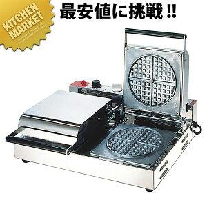 送料無料 ワッフルベーカー ST-2 【kmaa】 ワッフルメーカー 業務用ワッフルメーカー ワッフル 焼き器 業務用